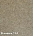 мальта 03А